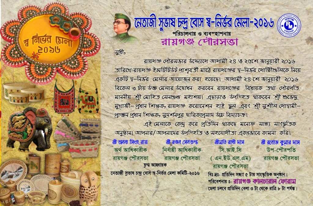 raignaj-invitation-card