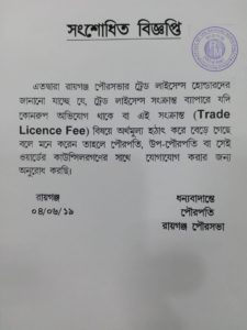Important Notification Regarding Trade License
